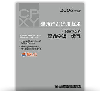 建筑产品选用技术本刊2006