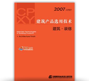 建筑产品选用技术本刊2007