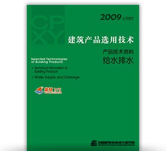 建筑产品选用技术本刊2009
