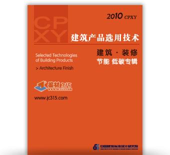 建筑产品选用技术本刊2010