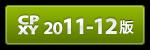 建筑产品选用技术本刊2011-2012