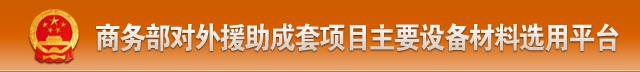 商务部建筑产品选用平台