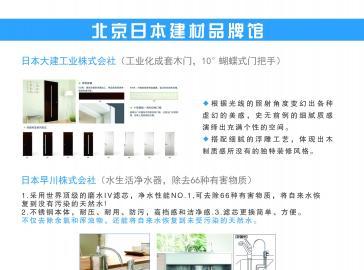北京运建科技有限公司发布旗下新产品