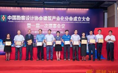 凝聚合力、推动创新、实现共赢 —— 中国勘察设计协会建筑产业化分会在京成立